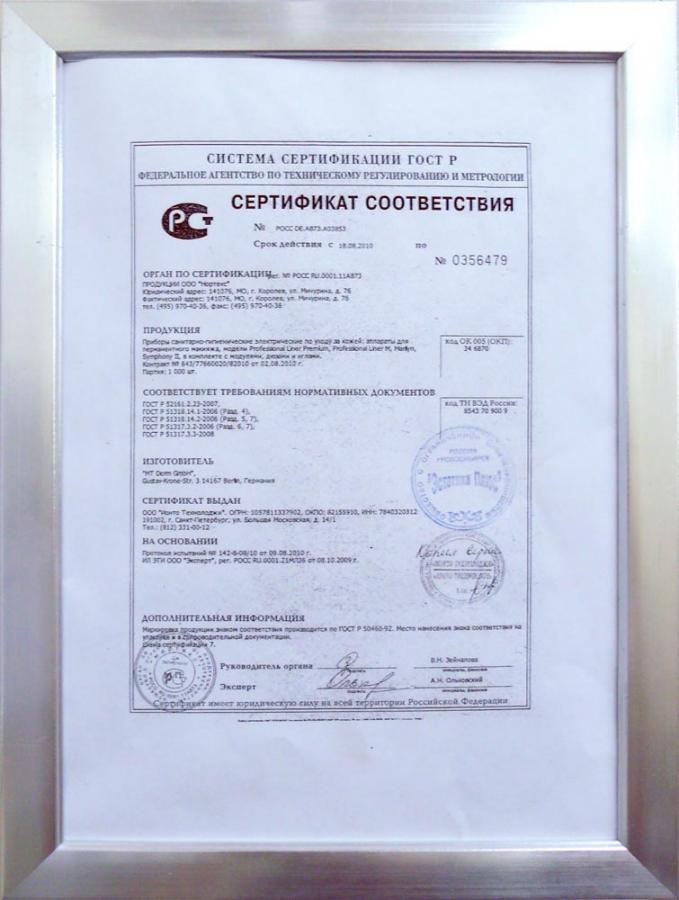 Сертификация аппаратов для татуажа гост и ту в сертификате где указываются примеры